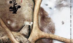 首次揭秘使鹿文化电影《沉默的雪》隐世版预告曝光