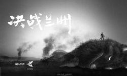 甘肃纪录片40年:记录时代 歌咏陇原