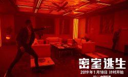 《密室逃生》场景剧照细节讲究再创密室题材新高