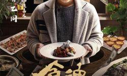 美食探案电影《食魂》在爱奇艺电影频道重磅上映