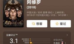 2018年度20大国产烂片