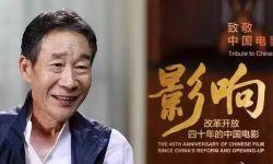 光影记忆,岁月有声,大型专题片《影响》倾情讲述中国电影40年