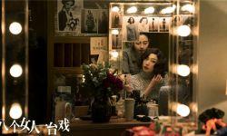 """《八个女人一台戏》曝""""女人如花""""特辑 追忆梅艳芳"""