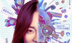 毛阿敏献声《来电狂响》主题曲《诺言》发布