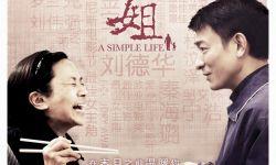 许鞍华:香港最具人文关怀的导演
