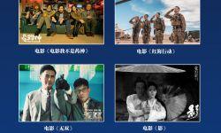 电影评论学会推选2018十大国产片 《影》《邪不压正》上榜
