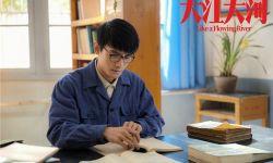 人民日报评《大江大河》:描绘时代的