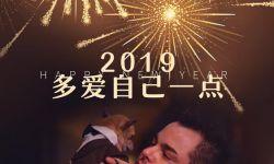 电影《战斗民族养成记》新年特别版海报曝光