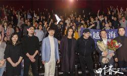 《四个春天》在京首映 众星力荐温暖亲情之作