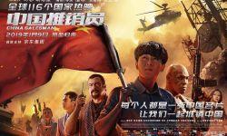 真实故事改编《中国推销员》1月9日正式上映
