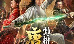 《唐砖之地狱花谷》定档1月12日 强势出击拯救李氏王朝