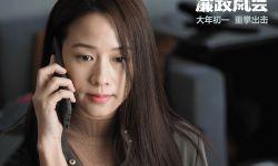 """""""金三角""""帝后首度同台飚戏 《廉政风云》征战春节档"""