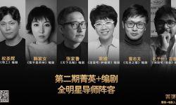 菁英+电影人计划全明星阵容公布 印韩金牌编剧加磅助阵
