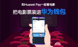 Huawei Pay携手时光网将电影票装进华为钱包