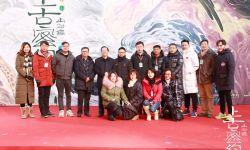 《山海经之上古密约》于北京开机 打造精品神话剧集