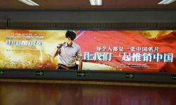 """《中国推销员》天安门地铁站""""挂""""海报"""