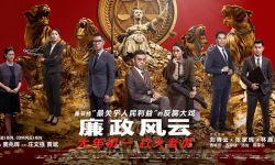"""《廉政风云》预告海报双发 刘青云张家辉上演""""打虎行动"""""""