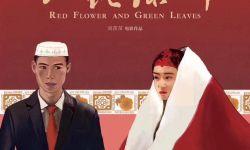 2019年最期待的电影《红花绿叶》北大首映