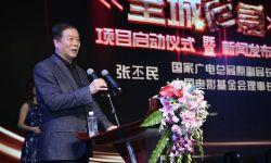 电影《全城危急》项目启动 姜武监制并担纲主演