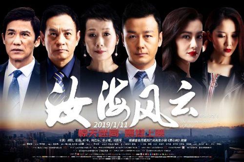 电影《汝海风云》定档1月11日,叶童出席人民大会堂开播发布会