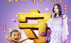 张韶涵献唱《熊出没6》主题曲 英国皇家爱乐乐团配乐