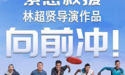 """""""魔鬼导演""""林超贤新作《紧急救援》成今年最期待的电影"""