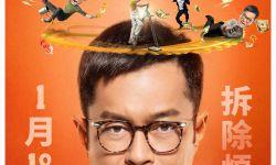 《家和万事惊》发布众主演全新人物海报