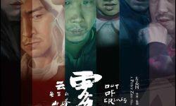 《云雾笼罩的山峰》获邓波电影节最佳剧情长片奖