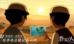 《养家之人》今日公映 提前锁定2019年度最佳动画