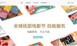 """影典网—全球电影节一站式在线报名平台发布上线:助力中国电影打造""""国家名片"""""""