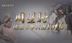 """16部电影挤占春节档:一场国产喜剧的权力""""交接赛""""?"""