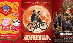 春节档《新喜剧之王》仅91分钟 《情圣2》超2小时