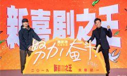 周星驰《新喜剧之王》首曝演员阵容 曝主题曲MV