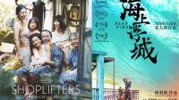 《小偷家族》问鼎棕榈泉电影节最佳外语片
