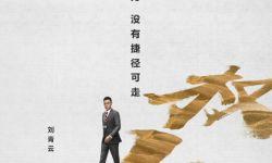 """《廉政风云》预告海报双发 刘青云张家辉上演""""无间反腐"""""""