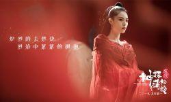 《神探蒲松龄》春节档齐贺岁  张靓颖献唱《双生焰》主题曲