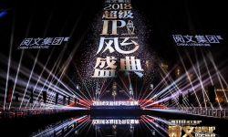 阅文超级IP闪耀盛典,《TOP影游改编价值书单》携158部作品来袭