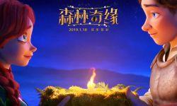 《森林奇缘》曝终极预告 公主身陷险境骑士寻爱冒险