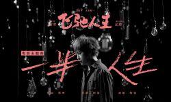 《飞驰人生》主题曲《一半人生》MV 韩寒阿信用热爱点燃人生