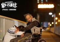 《家和万事惊》发布全新特辑,吴镇宇铁汉柔情感动众人
