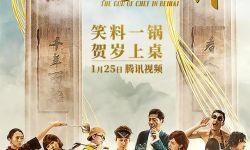 美食喜剧片《北海食神》定档1.25