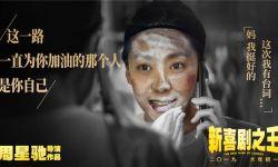 《新喜剧之王》女主角海报曝光!