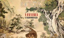 《一条狗的回家路》曝中国风海报 徒步六百公里