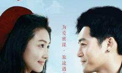 电影《逃跑计划》定档1月22日公路爱情喜剧领跑春运档