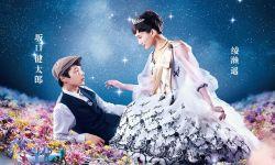 电影《今夜在浪漫剧场》定档2月14日情人节