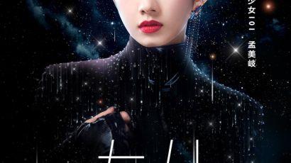孟美岐超燃演绎《流浪地球》推广曲MV