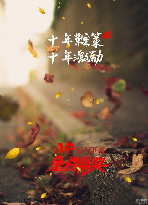 """第10届金扫帚奖公布入围名单 《地球》""""榜上有名""""快播电影在线观看百度影音电影"""