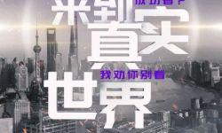 """《燃点》发布""""敬告""""版海报片 直面真实创业生态"""