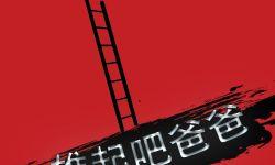 《雄起吧!爸爸》荣获北京国际网络电影节优秀作品奖