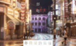 避开大年初一!《情圣2》提档1月24日上映